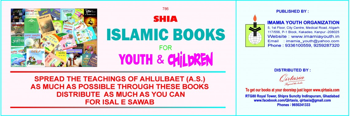 IYO Shia books