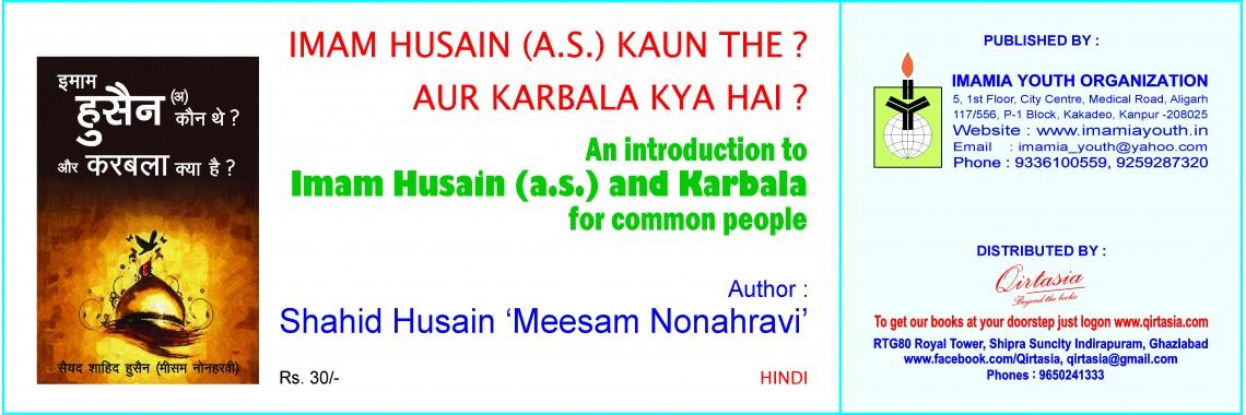 Imam Husain Kaun