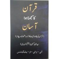 Quran Ka Smjhna Hua Asan