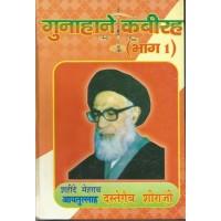 Gunahane Kabira ( Volume 1)