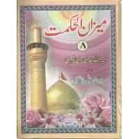 Meezan ul Hikmat (8 Volumes)